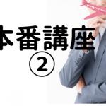 【講座②】女性の心理を知る【安く・楽しく・ナマで本番】